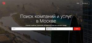 Сайт Yell купить размещение отзывов о компании и сотрудниках