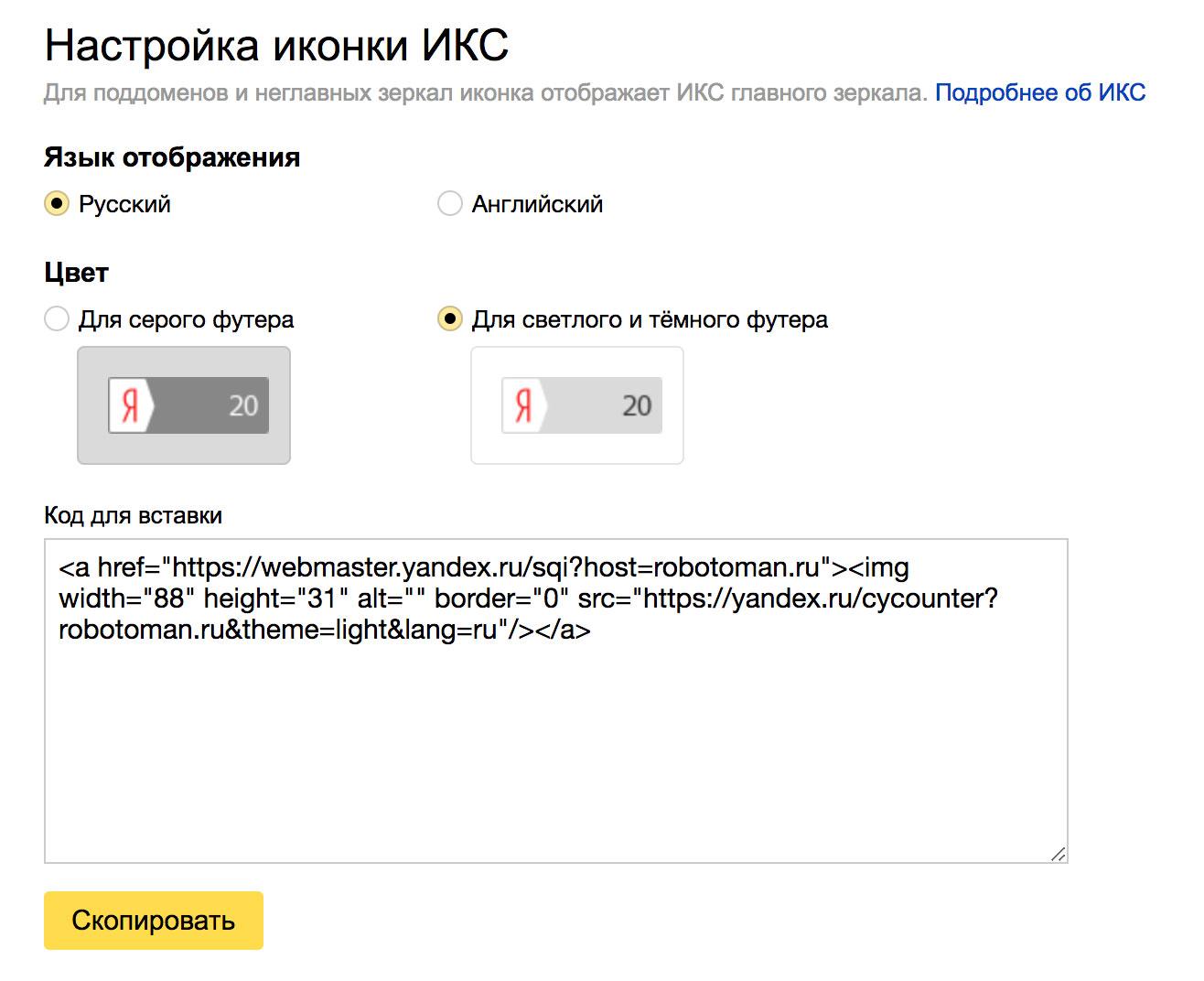 Индекс качества сайта ИКС от Яндекса появился