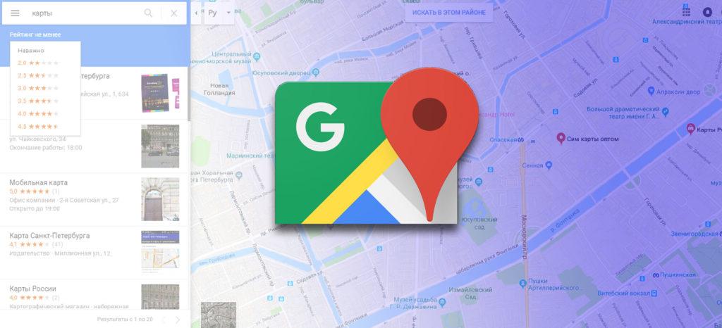 Заказать отзывы на Google картах для компании