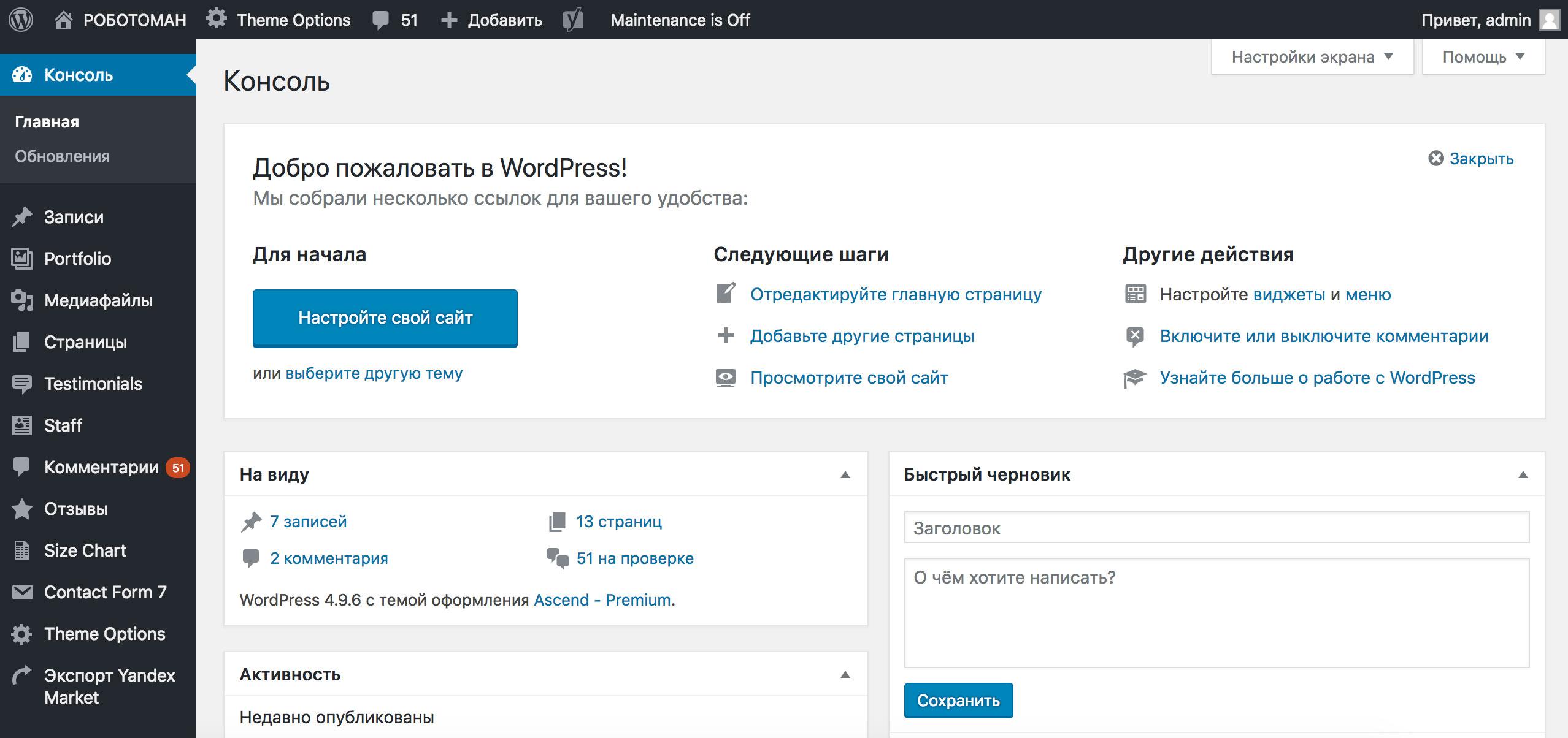 Добавление товаров в Woocommerce на сайт WordPress