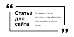 Написание статей для сайта, где заказать