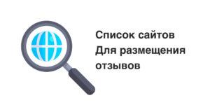 Площадки и сайты для размещения отзывов
