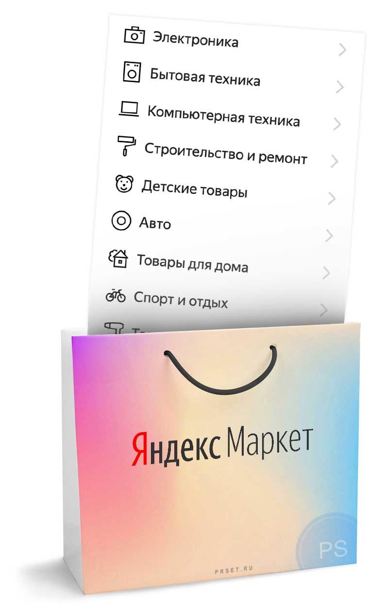 заказать отзывы на яндекс маркет