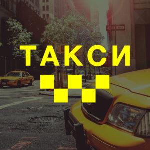 """Лендинг """"Работа в Такси с Авто"""""""