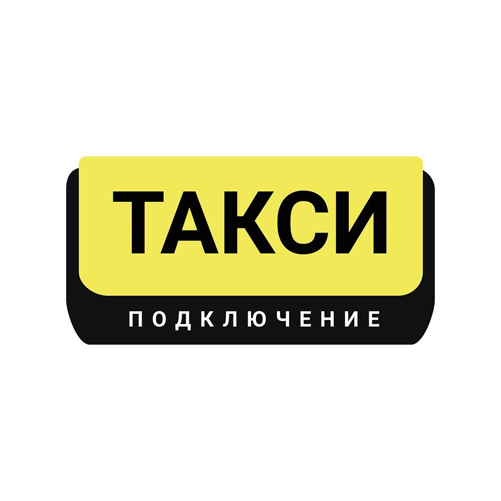Логотип Работа в Такси с Авто
