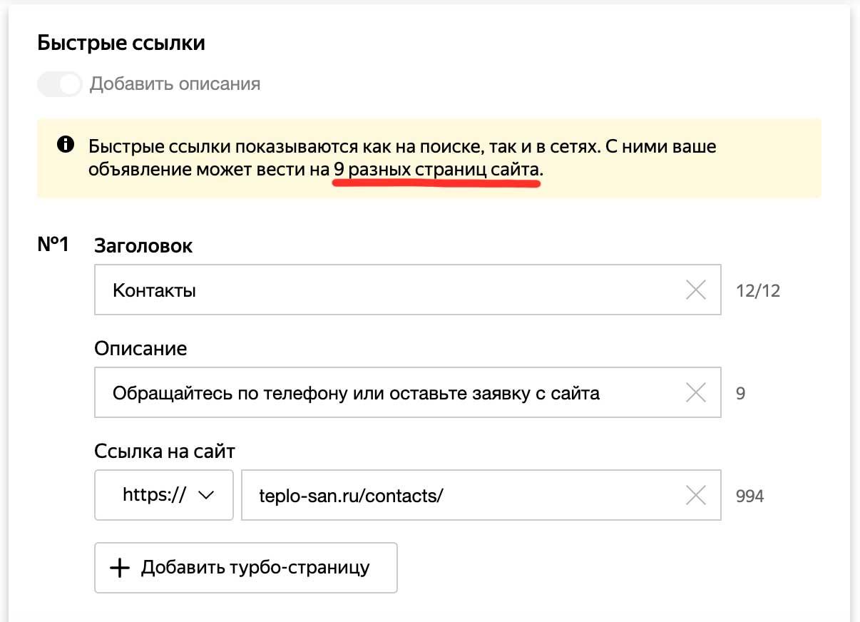 8 быстрых ссылок в Яндекс Директ на поиске +1 главная