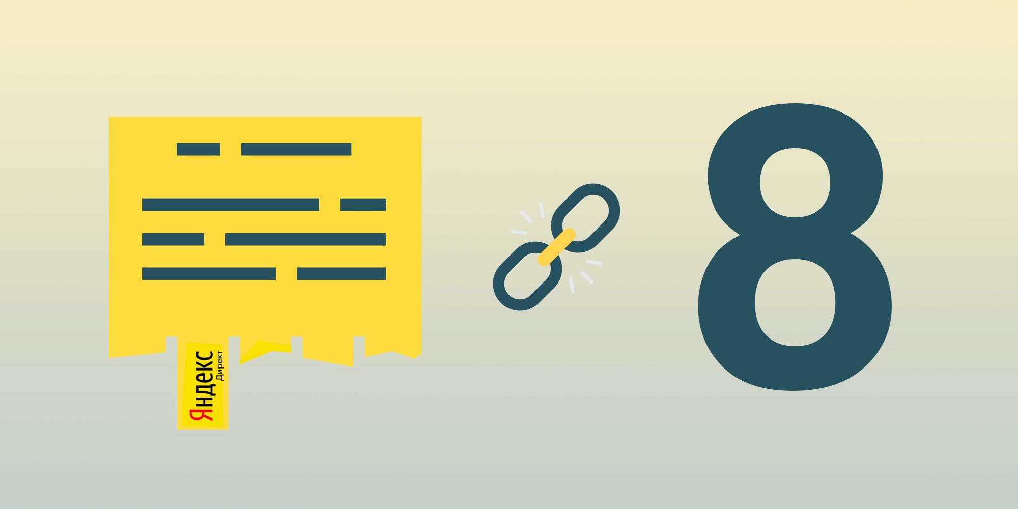 8 быстрых ссылок в Яндекс Директ на поиске