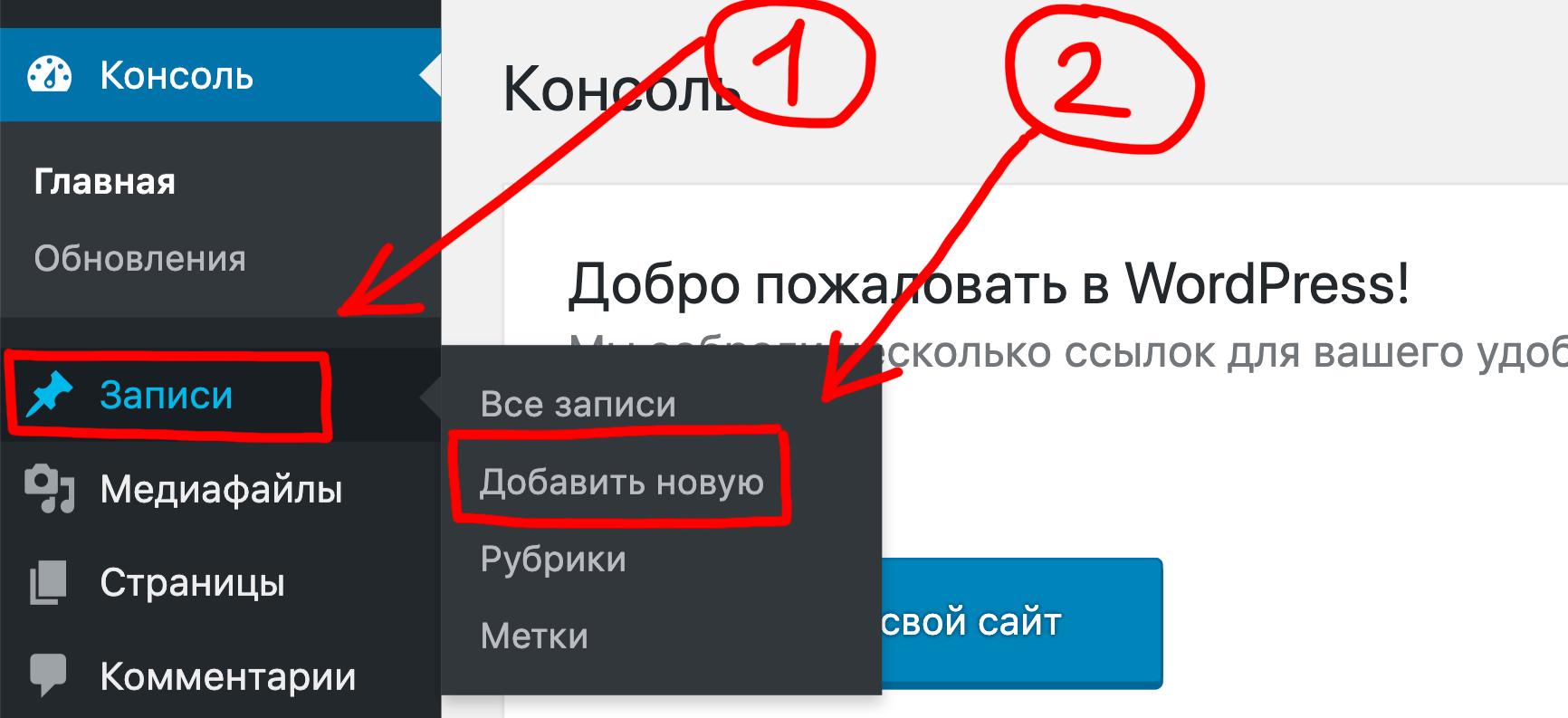 Как добавить запись в WordPress на ваш сайт