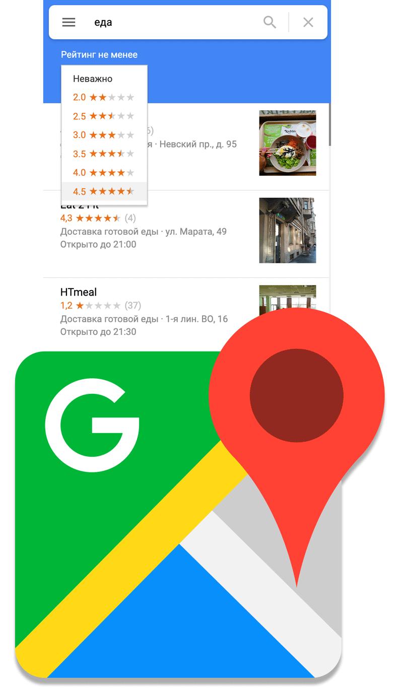 заказать отзывы на гугл картах (Google Maps)