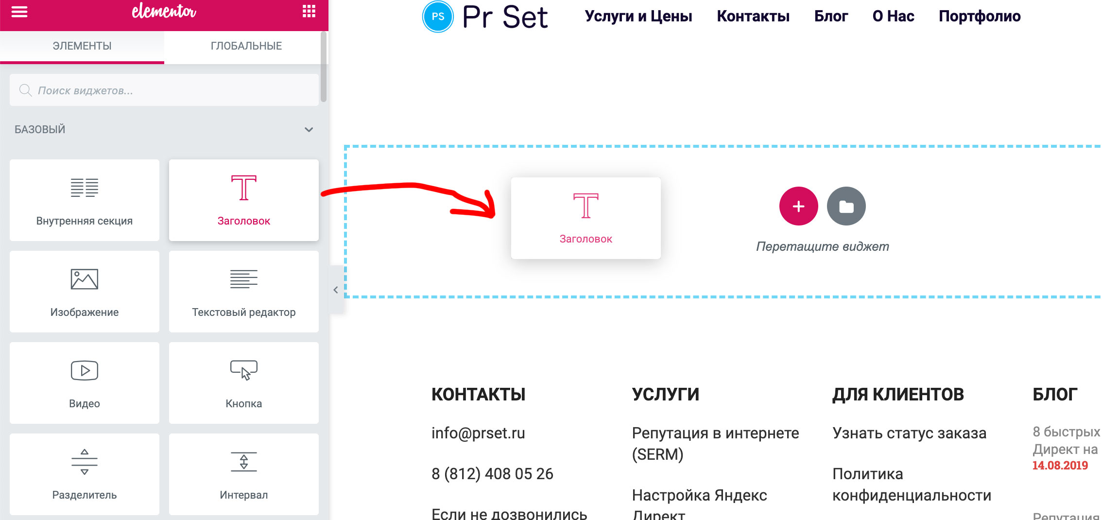 Плагин Elementor Pro для WordPress как настроить