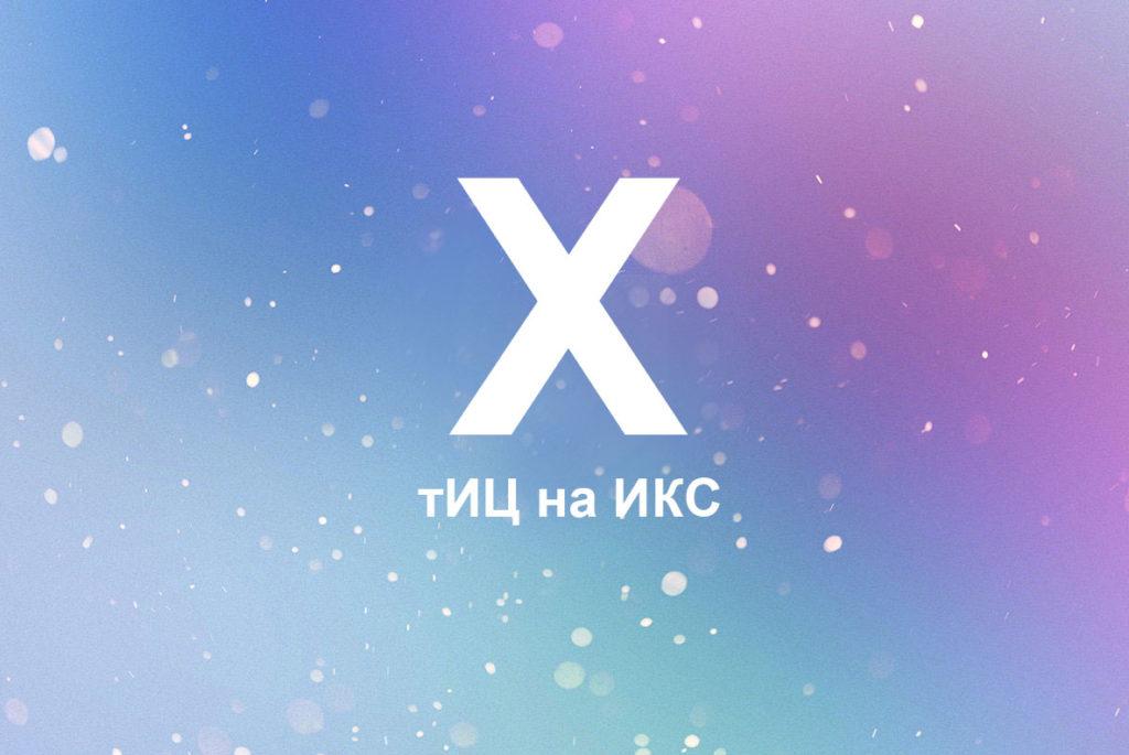 Яндекс заменяет тИЦ на ИКС для всех сайтов на этой недели
