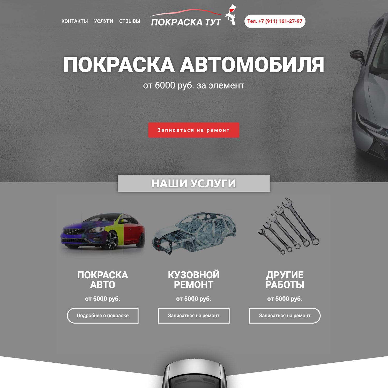 Сайт для Автосервиса «Покраска Тут» версия сайта 2