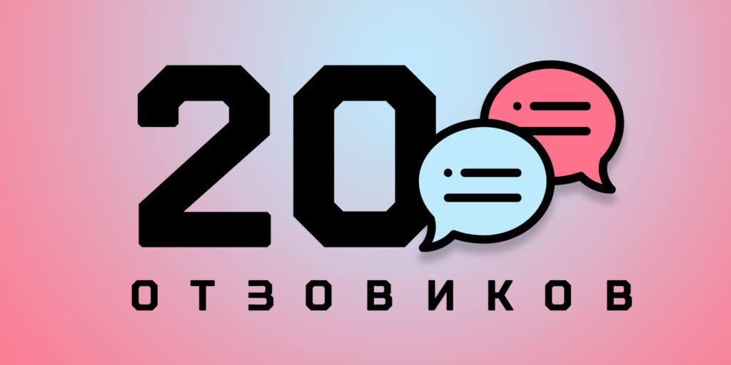 Самые популярные сайты с отзывами ТОП 20 в России