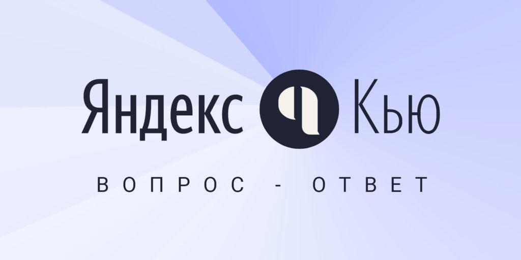 Яндекс Кью сервис для продвижения сайта