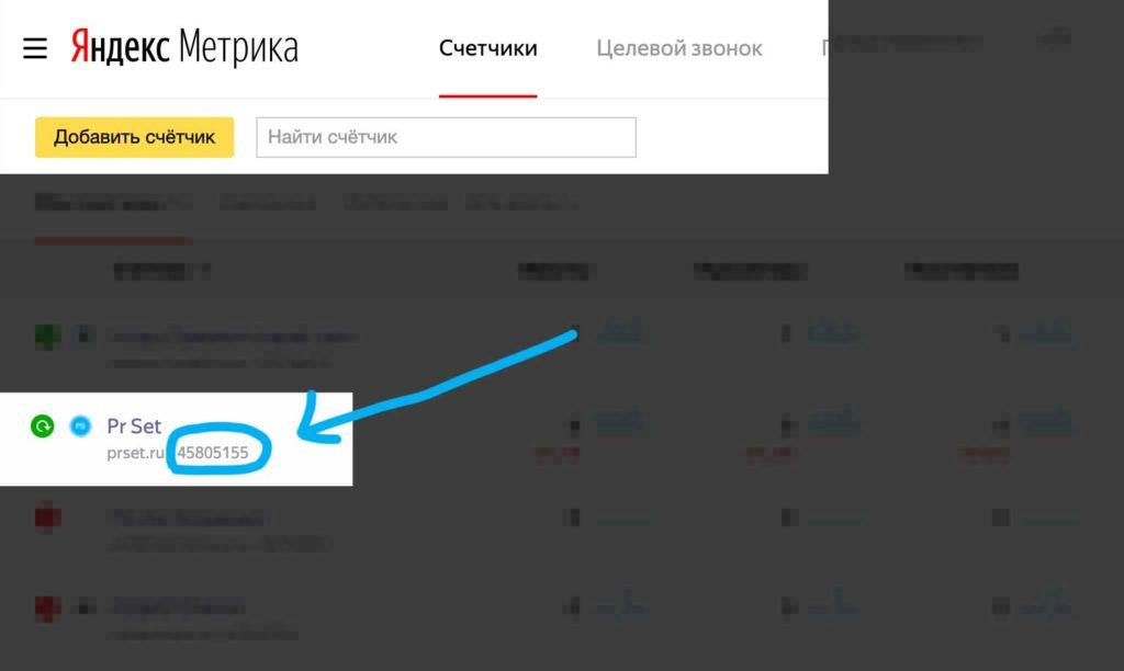 установить Яндекс метрику на сайт