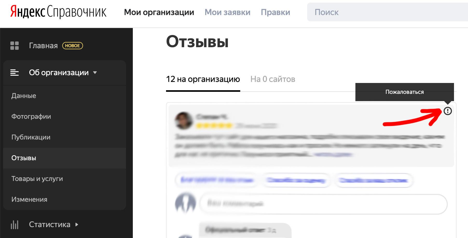 Отзывы в Яндекс Справочнике, как удалить отзыв