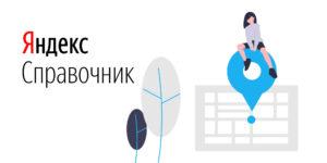 Отзывы в Яндекс Справочнике о компании / работе