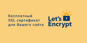 Установить SSL-сертификат бесплатно