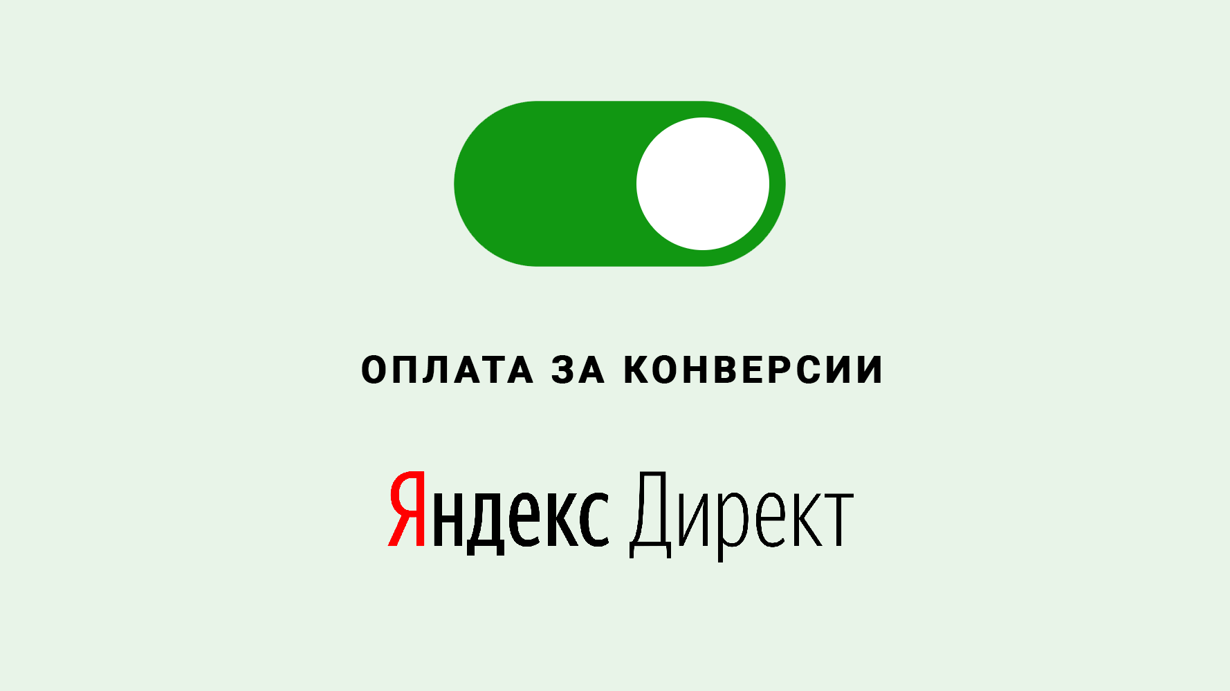 Яндекс Директ – оплата за конверсии, новая стратегия