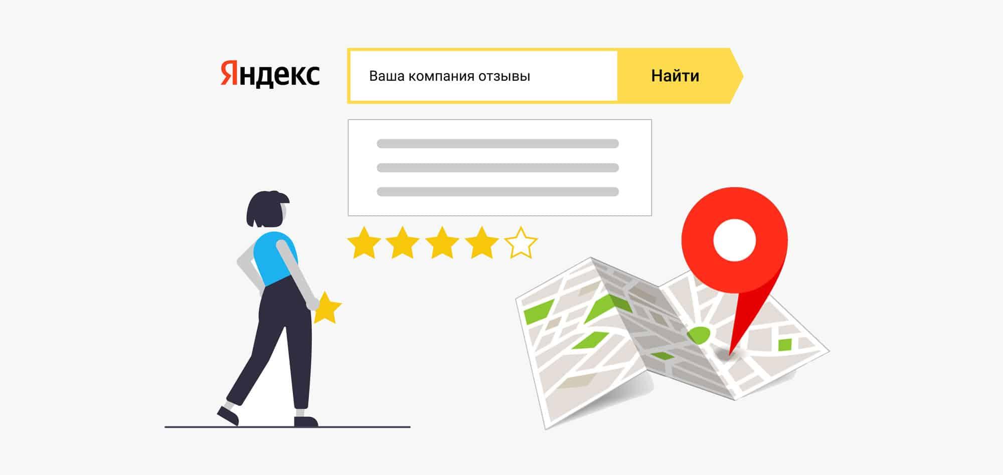 Заказать Отзывы на Яндекс Картах