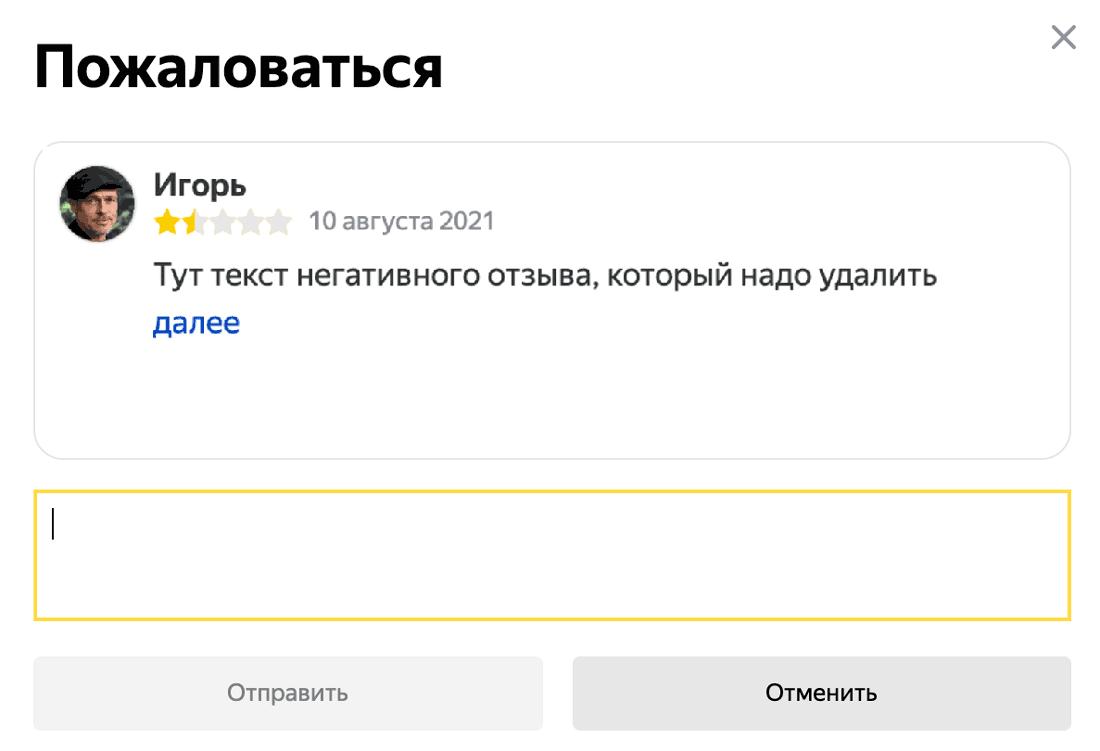 пожаловаться удалить отзыв на яндекс